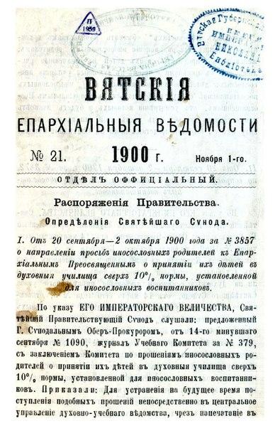 File:Вятские епархиальные ведомости. 1900. №21 (офиц.).pdf