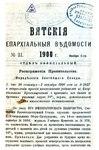 Вятские епархиальные ведомости. 1900. №21 (офиц.).pdf