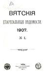 Вятские епархиальные ведомости. 1907. №04 (офиц.).pdf