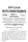 Вятские епархиальные ведомости. 1907. №45 (неофиц.).pdf