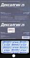 Дексалгин 25 (таблетки).png