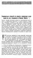 Зарин С. М. Современные открытия в области папирусов и надписей в их отношении к Новому Завету. (ХЧ, 1914, №4-8).pdf