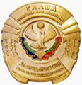 Знак Главы Республики Дагестан «Благодарность за вклад в развитие Дагестана».png