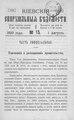 Киевские епархиальные ведомости. 1899. №15. Часть офиц.pdf