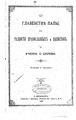 Лебедев А.П. О главенстве папы, или разности православных и папистов в учении о церкви. (1887).pdf