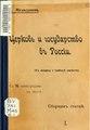 Мельгунов С.П. Церковь и государство в России. Выпуск 1.pdf