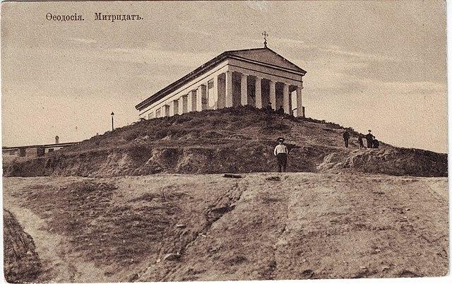 Музей древностей на горе Митридат (до 1941)