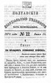 Полтавские епархиальные ведомости 1876 № 12 Отдел неофициальный. (15 июня 1876 г.).pdf