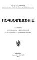 Почвоведение 1915.pdf