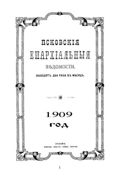 File:Псковские епархиальные ведомости. 1909 №1-24.pdf