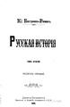 Русская история Том 2 Выпуск 1 1885.pdf