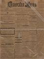 Сибирская жизнь. 1901. №139.pdf