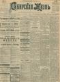Сибирская жизнь. 1903. №155.pdf