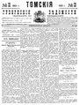 Томские губернские ведомости, 1901 № 28 (1901-07-19).pdf