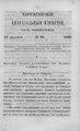 Черниговские епархиальные известия. 1866. №24.pdf