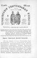 Черниговские епархиальные известия. 1908. №06.pdf