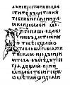 Шереметевский Требник (XIV век) лист 3 (РГАДА ф. 188 № 819).jpg