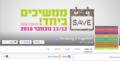 קטע מדף הפייסבוק של פרויקט השבת.png