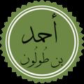 تخطيط لاسم أحمد بن طولون.png