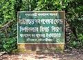 সিল্ভিকালচার রিসার্চ বিভাগ - এর এলাকা.jpg