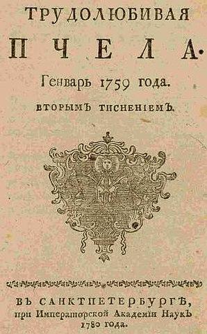 Первый выпуск издания. Перепечатка 1780 года