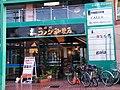 コメダ珈琲店 (3425394477).jpg