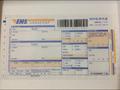 一张中国邮政EMS空白详单.png
