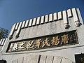 兴平马嵬杨贵妃墓 - panoramio - Tiger@西北 (4).jpg
