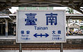 台南車站 (12781415665).jpg