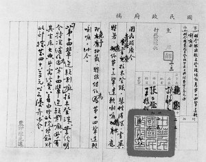 Tibet (1912–1951) - The 'approval certificate' of the accession of the 14th Dalai Lama said to be issued by the Government of the Republic of China on 1 January 1940