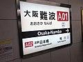 大阪難波駅 駅名標.jpg