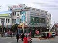 安徽省定远城区街景-百货大楼 - panoramio.jpg