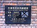 成都道云成里1-7号铭牌.jpg
