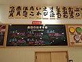 本日のおすすめ (25554321378).jpg