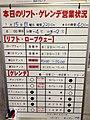 本日のリフト・ゲレンデ営業状況 2012 (6697370875).jpg