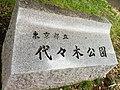 東京都立 代々木公園.jpg