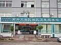 瞿溪南片工业区的社区医疗站 - panoramio.jpg