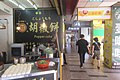 福州世祖胡椒餅重慶店前騎樓 20190813.jpg