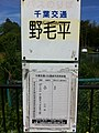 野毛平時刻表 - panoramio.jpg