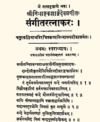 Sangita Ratnakara - Sangita Ratnakara Sanskrit manuscript, verses 1.1.1-1.1.4.