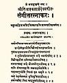 13th century Sangita Ratnakara Hindu text on music in Sanskrit.jpg
