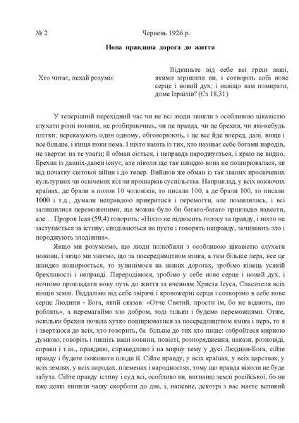 File:1926 2У.pdf
