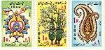 "1975 ""Nowruz"" (1354) stamp of Iran.jpg"
