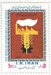 """1985 """"The Week of Government and People"""" stamp of Iran (2).jpg"""