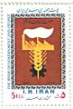 "1985 ""The Week of Government and People"" stamp of Iran (2).jpg"