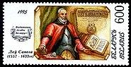 1995. Stamp of Belarus 0116