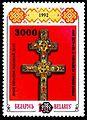 1997. Stamp of Belarus 0252.jpg