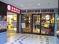 20110212MrBrownCoffeeGongguan.jpg