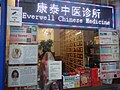 2017 Chinatown London - Everwell Chinese medicine.jpg