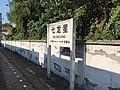 201908 Nameboard of Qilongxing Station.jpg